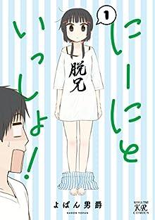 [よぱん男爵] にーにといっしょ! 第01巻