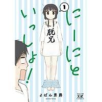 にーにといっしょ! 1巻 (まんがタイムKRコミックス)