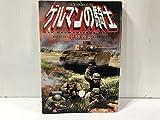 ゲルマンの騎士 / 小林 源文 のシリーズ情報を見る