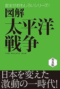 [後藤寿一]の図解 太平洋戦争 歴史がおもしろいシリーズ