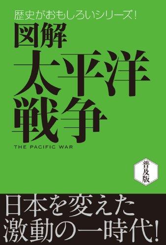図解 太平洋戦争 歴史がおもしろいシリーズ
