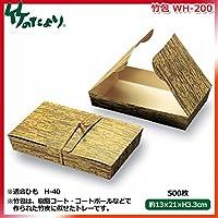 竹のたより 竹包 WH-200 500枚 (13-027-02)