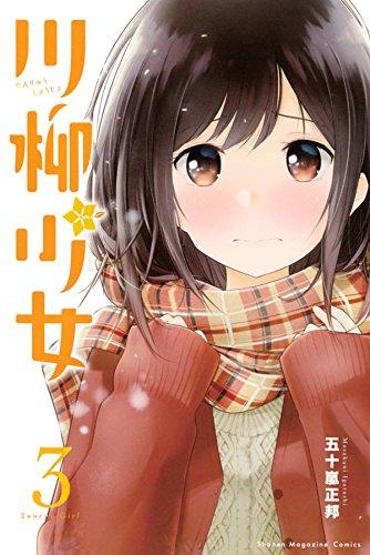 川柳少女(3)
