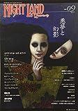 ナイトランド・クォータリーvol.09 悪夢と幻影
