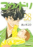 コウノドリ(28) (モーニングコミックス)