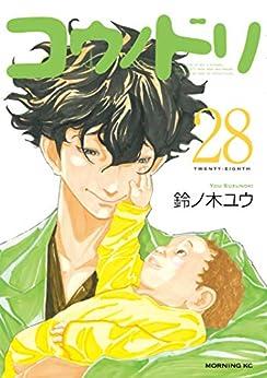 [鈴ノ木ユウ]のコウノドリ(28) (モーニングコミックス)