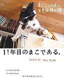 まこという名の不思議顔の猫 / 前田 敬子 のシリーズ情報を見る