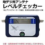地デジアンテナ レベル測定器