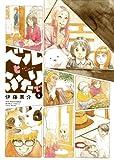 ベルとふたりで 6 (バンブー・コミックス)
