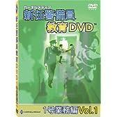 カーネルメディア 新任警備員教育DVD 1号業務編 Vol1
