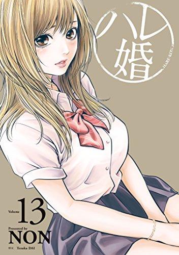 ハレ婚。(13) (ヤングマガジンコミックス)