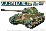 青島文化教材社 1/48 リモコンAFVシリーズ No.11 ドイツ軍 重戦車 キングタイガー プラモデル