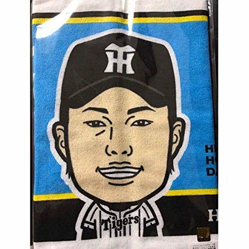阪神タイガーズ 北條史也 タオル