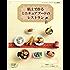 粘土で作るミニチュアフードのレストラン (レディブティックシリーズ)