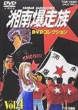 湘南爆走族 DVDコレクション VOL.4[DVD]