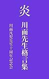 炎~川面先生格言集: 昭和14年刊