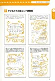 糸山メソッド 絵で解く算数(低‾中学年版) (アエラキッズブック) 画像