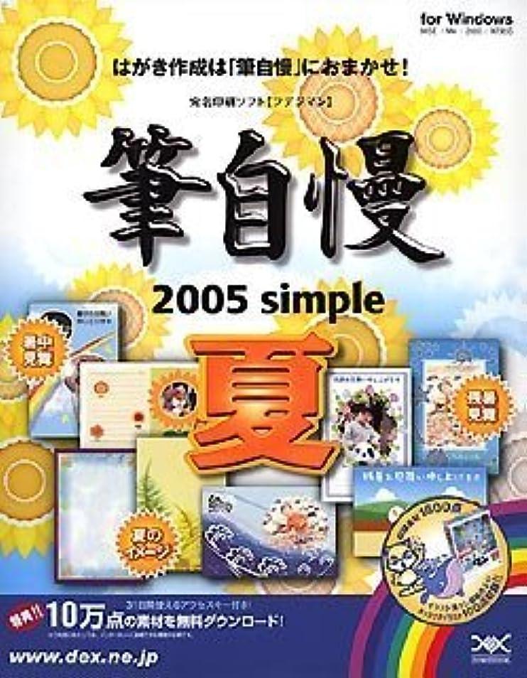 確実敏感な暗唱する筆自慢 2005 simple 夏