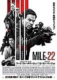 【Amazon.co.jp限定】マイル22[Blu-ray](三方背スリーブケース付き)