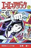 エコエコアザラク (17) (少年チャンピオン・コミックス)