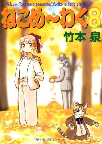 ねこめーわく 8 (朝日コミックス)の詳細を見る