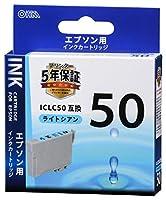 エプソン互換 ICLC50 染料ライトシアン [品番]01-4100