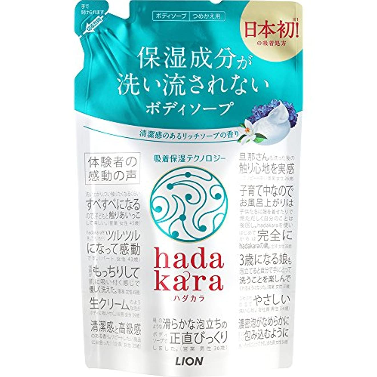 邪魔凶暴な枕hadakara(ハダカラ) ボディソープ リッチソープの香り 詰め替え 360ml