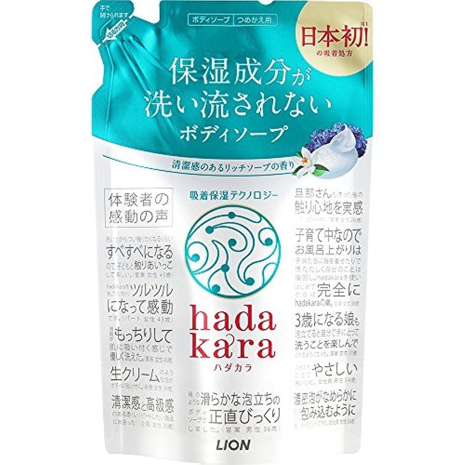 横葡萄服を片付けるhadakara(ハダカラ) ボディソープ リッチソープの香り 詰め替え 360ml