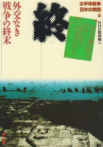 太平洋戦争 日本の敗因〈6〉外交なき戦争の終末 (角川文庫)の詳細を見る