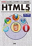 HTML5入門—Flash代替として注目!最新マークアップ言語 (I・O BOOKS)
