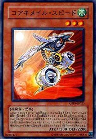 遊戯王 ANPR-JP020-N 《コアキメイル・スピード》 Normal