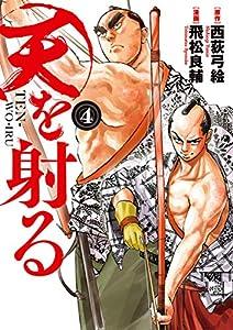 天を射る(4) (ビッグコミックス)
