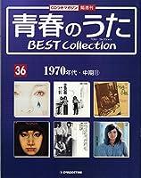 青春のうた BEST COLLECTION No.36 1970年代・中期⑪[デアゴスティーニジャパン][CD]
