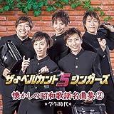 懐かしの昭和歌謡名曲集2~学生時代