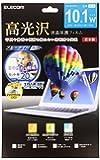 ELECOM 液晶保護フィルム 高光沢 10.1インチワイド EF-GF101W