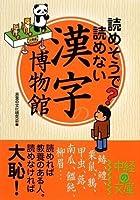読めそうで読めない 漢字の博物館 (中経の文庫)