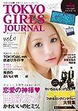 東京ガールズジャーナル vol.4(saita mook)