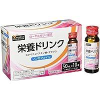 【Amazon.co.jp 限定】ローヤルゼリー配合 栄養ドリンク プリマオールBBローヤル 50mlx10本