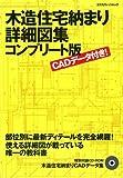 木造住宅納まり詳細図集 コンプリート版 (エクスナレッジムック)