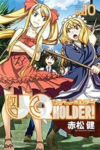 UQ HOLDER! 10巻 表紙画像