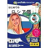 Talk Now! はじめてのロシア語