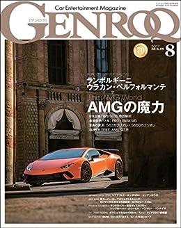 [三栄書房]のGENROQ (ゲンロク) 2017年 8月号 [雑誌]