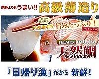 天然 鯛の薄造り1~2人前90g×1皿 島根大田鮮魚市場 旨みたっぷり 刺身よりも旨い高級薄造りだから味わえる旨味 日帰り漁のうまみをご堪能ください