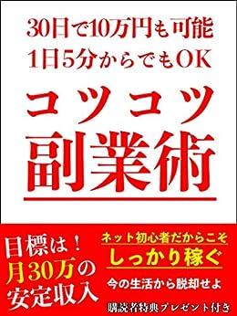 [Yoppi]の30日で10万円も可能: コツコツ副業術
