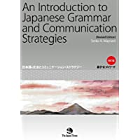 An Introduction to Japanese Grammar and Communication Strategies[Revised Edition]