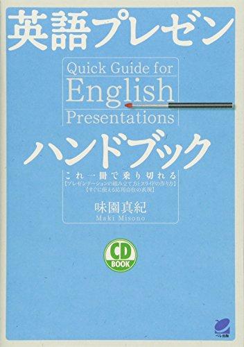 英語プレゼンハンドブック(CD BOOK)の詳細を見る