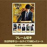 予約済 史上最年少プロ棋士「藤井聡太四段」29連勝新記録達成記念 フレーム切手セット