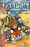キングダム ハーツ FINAL MIX 2巻 (デジタル版ガンガンコミックス)