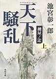 天下騒乱 鍵屋ノ辻(上) (角川文庫)