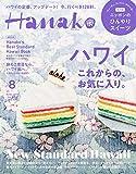 Hanako(ハナコ) 2019年8月号 No.1174 [ハワイ これからの、お気に入り。] マガジンハウス